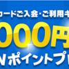 【年会費無料】イオンカード入会で11,000円もらえる(マイルも)【ハピタス入会特典も残り1週間】