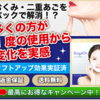 小顔矯正美容マスク「KogaO+(コガオプラス)」