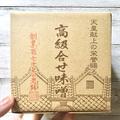 朝が来るの楽しみになるやつ! 日田醤油「高級合せ味噌」がうまい