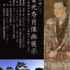 【2/16〜3/8、岸和田市】岸和田城で「明智光秀肖像画(実物)」を展示