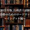 【2021年度版_行政書士試験】 独学合格のためのロードマップ②〜インプット編〜