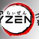 AMD Ryzenのコスパの良さとその秘密について