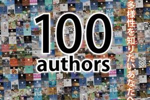 100人共著100人で書いた本 道具篇Kindle版発売!