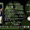 【木曜日の季節物】花の舞 特別純米原酒 純米しぼりたて【FUKA🍶YO-I】