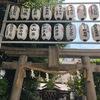 大阪市で、厄除け、無償無病で有名な最強パワースポット!「サムハラ神社」に行ってみた!!~サムハラの4文字の神字が刻まれた、入手困難な大人気の「御守り指輪」がある!!?~