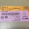 チケットがきたー。