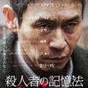 『殺人者の記憶法』ウォン・シニョン