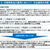 千葉県知事、初動対応の誤り認める。災害救助法の適用基準は一般条項を使って、迅速な対応を!