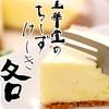 玉華堂 濃厚チーズケーキ 酪 楽天人気No.1