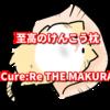 Cure:Re THE MAKURA!口コミと効果について