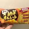 セイカ食品 安納芋オムレット 食べてみました