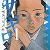 12月5日【無料漫画】アサギロ浅葱狼1巻~4巻【kindle電子書籍】