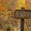 滝上町の市街地のすぐそば。遊歩道から楽しむフォトスポット【錦仙峡】