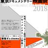 『映画になった男』東京ドキュメンタリー映画祭
