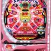 藤商事「CR 新アレジン」の筐体画像&情報