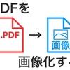【ソフト紹介】無料で文書ファイル(PDF・ワード・エクセルなど)を画像化させる『CubePDF』