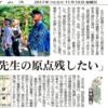 大田さん (元沖縄県知事) の生きのびた壕を発見