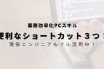 【業務効率化】PCの便利スキル紹介!現役エンジニアもフル活用中!