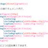 HTMLにTexのシンタックスハイライトを付けてみた