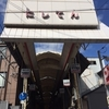 にしなりさんぽ:西天下茶屋商店街・銀座商店街