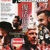 本感想<月刊WORLD SOCCER KING(ワールドサッカーキング) 2015年 07 月号  :2015年50冊目>