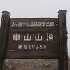 【美ヶ原】雨の中、霧ケ峰「車山高原」をハイキングしてきた!(ビーナスライン/コロボックルヒュッテ)