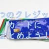 1つのクレジットカードにまとめて、楽して得しよう!