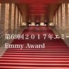 2017年エミー賞(Emmy Award)