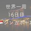 【世界一周16日目】ビンタン島からシンガポールへフェリーで国境越えへ!