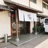 【栃木県宇都宮市】コシのあるお蕎麦が美味しい!ランチタイムが人気のそば割烹「下野(しもつけ)」