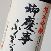 御慶事 純米吟醸 ふくまる(青木酒造・古河市)