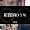 「棺探偵D&W」が面白い