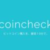 リップル等が増えるということでcoincheckの預入をはじめてみました。貸仮想通貨サービスのアカウント開設から手順まで