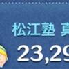 ツムツムで松江塾保護者とバトってる笑