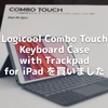 Logicool Combo Touch Keyboard Case with Trackpad for iPad を買いました