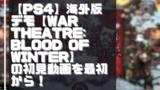 初見動画【海外版デモ】PS4【War Theatre: Blood of Winter】を遊んでみての感想!