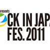 ロッキンジャパンフェスティバル2011に行ってきた全記録