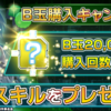 【BTOOOM!オンライン】3/18,3/20イベントについて