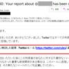 Twitter社の「ルール違反の判断」についての問題提起