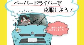 必見!ペーパードライバーを克服するための3つの方法