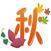 日本各地で行われる収穫祭