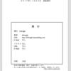 文学フリマに向けて、PDF作成と印刷所の選定