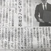 東京スポーツ、大阪スポーツでLINEいじめ相談についてコメントしました