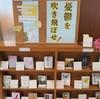 企画展示「マンガでわかる!」&「憂鬱を吹き飛ばせ!」@経済学部分館