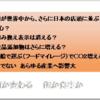 和田かなめ講演会(2月4日)報告(その7)   TPPについて  「食事は餌ではない」「四里(しり)四方(しほう)に病(やまい)なし」