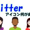 Twitterで人気者になれる!魅力的なアイコンの作成方法を紹介