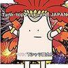 今ハマっているアルバム ヤバイTシャツ屋さん「Tank-top Festival in Japan」: Albums I'm into now