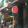 4月台湾旅行 2日目(前半) 美味しいローカル小籠包を求めてー