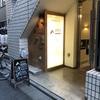 【今日のボルダリングブログ】学生に人気のボルダリングジム、エイペックス新宿西口店で登って来たよ!フィットネスな人が沢山来ていました