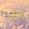 【愛知】観光農園花ひろばの菜の花畑へ!サービス満載のお得スポット♪